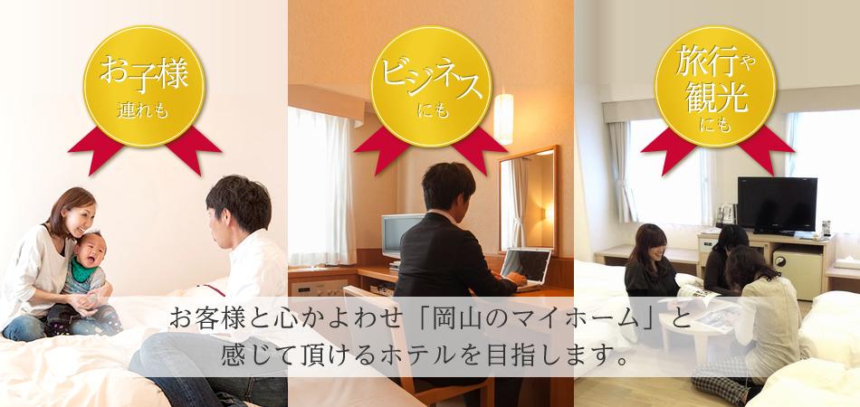 お客様と心かよわせ「岡山のマイホーム」と感じて頂けるホテルを目指します。