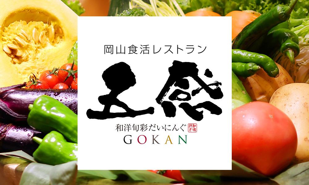 岡山食活レストラン五感
